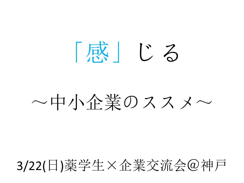 3月22日(日)薬学生×企業交流会@神戸