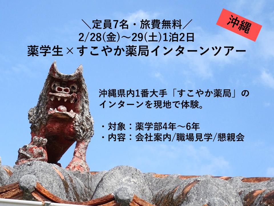 2/28(金)~29(土)すこやか薬局インターンツアー@沖縄