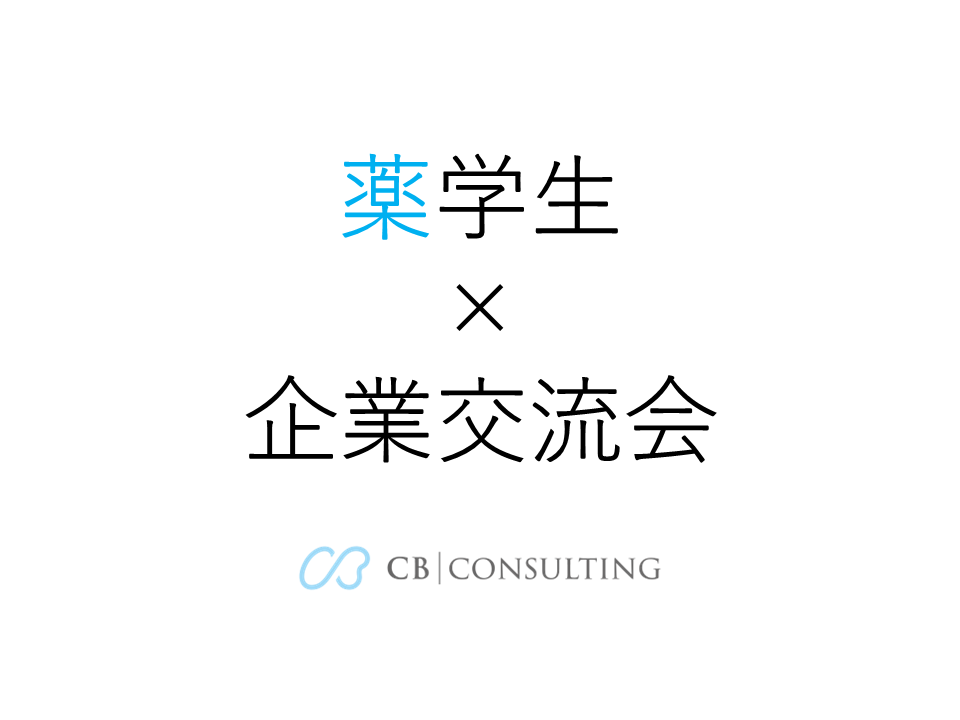 10/25(日)薬学生×企業交流会Online [名古屋]