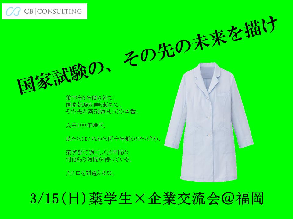 3月15日(日)薬学生×企業交流会@福岡