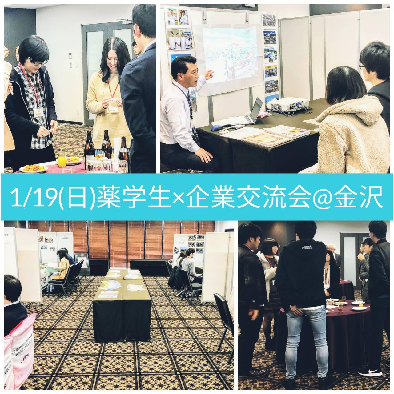 ~開催報告~1/19(日) 薬学生×企業交流会@金沢