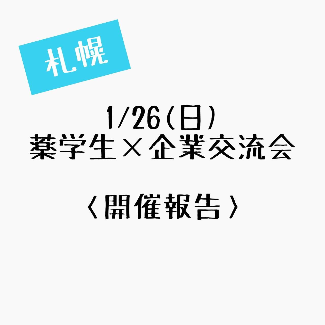 ~開催報告~1月26日(日) 薬学生×企業交流会@札幌