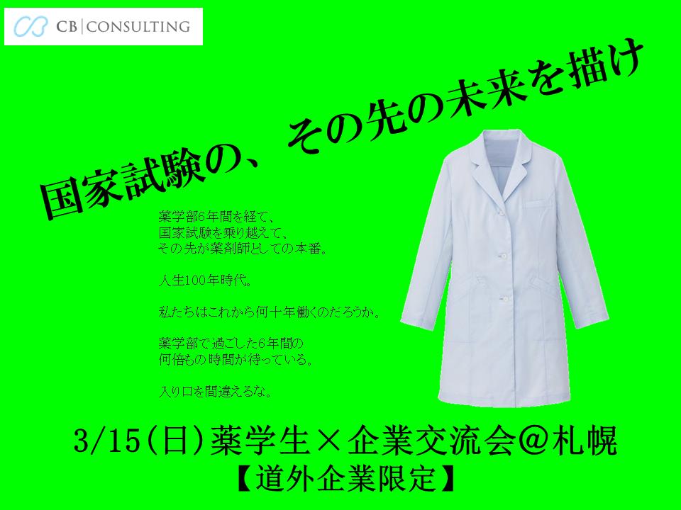 3月15日(日)薬学生×企業交流会@札幌【道外企業】