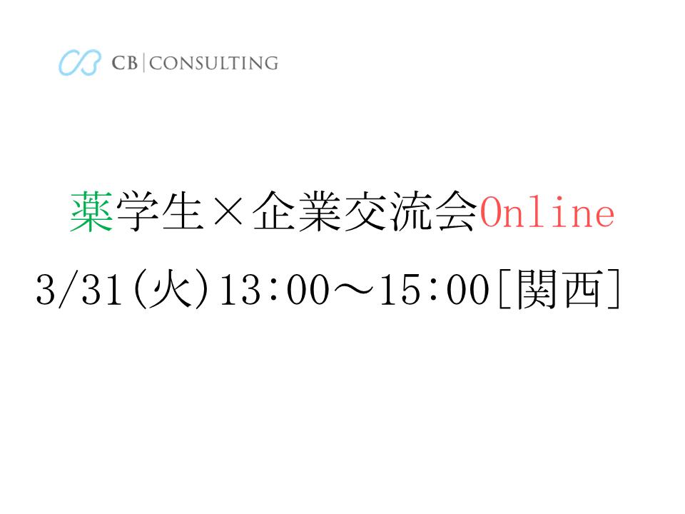 3/31(火)薬学生×企業交流会Online [関西]