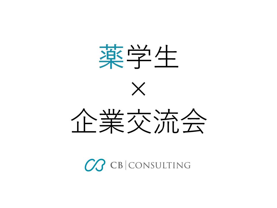 11/28(日)≪青森限定≫薬学生×企業交流会[仙台]